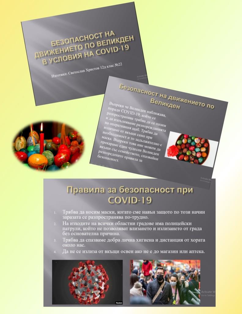 II- Светослав Христов_12Д клас